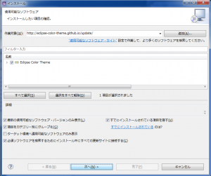 EclipseColorTheme導入手順4