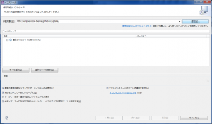 EclipseColorTheme導入手順2