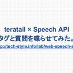 「HTML5でteratailが喋った!」のLTスライドを公開しました