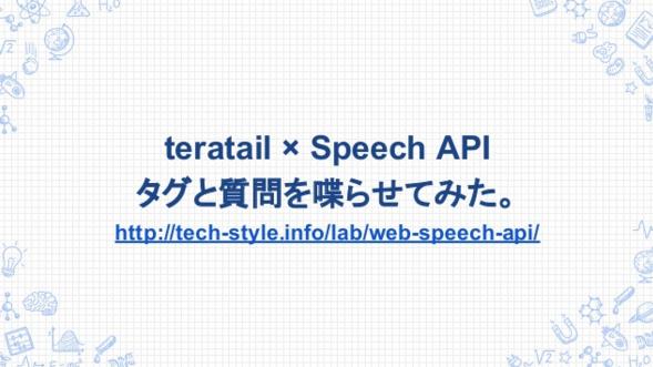 Speech Synthesis API