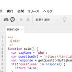 Google Apps Scriptを始めよう! – 導入編 ファイル作成からHelloWorldまで