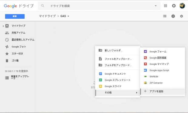 GoogleDriveで右クリック