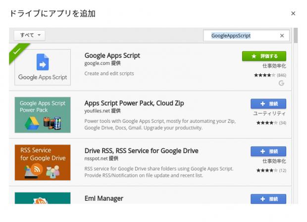GoogleAppsScriptを検索