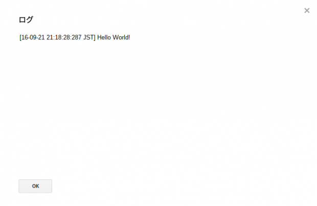 Google Apps ScriptでHelloWorld