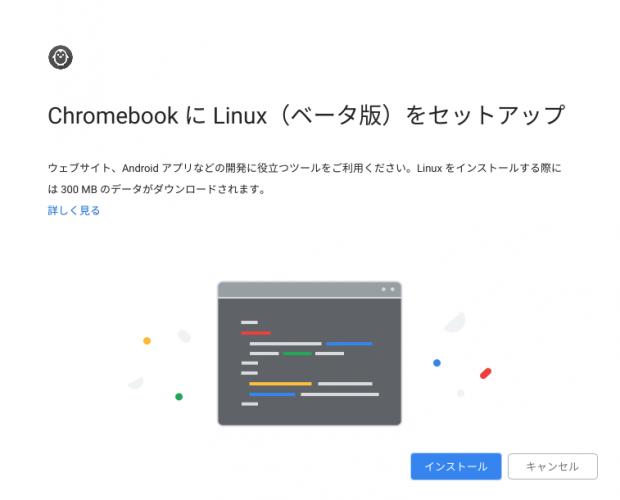 chromebookでlinuxセットアップ